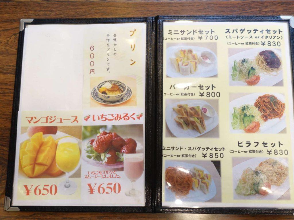 元町サントス 神戸 喫茶店 レトロ 純喫茶 メニュー