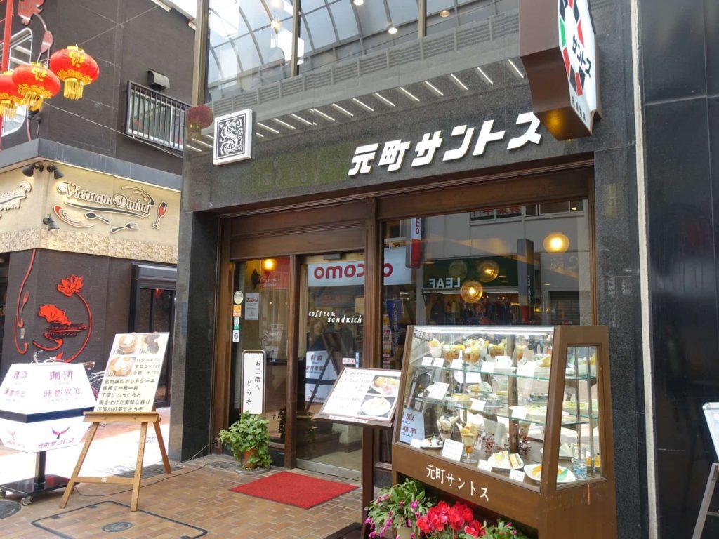 元町サントス 神戸 喫茶店 レトロ 純喫茶 行き方 アクセス