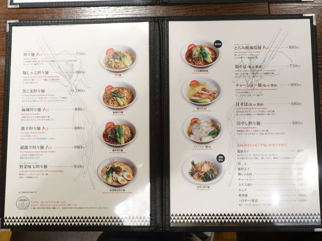 ヌードルダイニング 道麺 タオメン 神戸 三宮 旧居留地 担々麺 メニュー