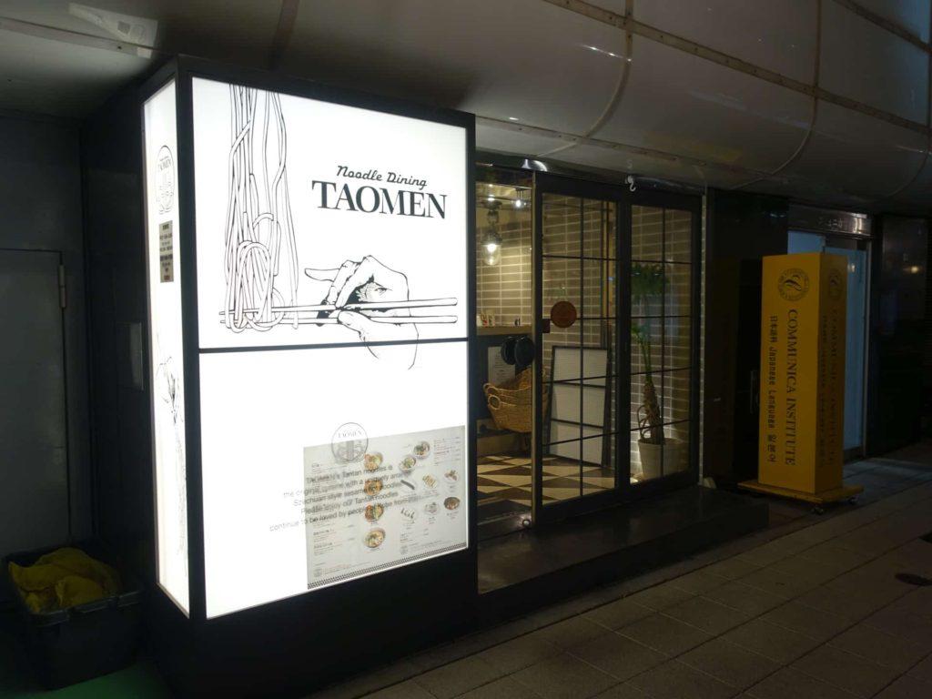 ヌードルダイニング 道麺 タオメン 神戸 三宮 旧居留地 担々麺 坦々麺 アクセス 行き方