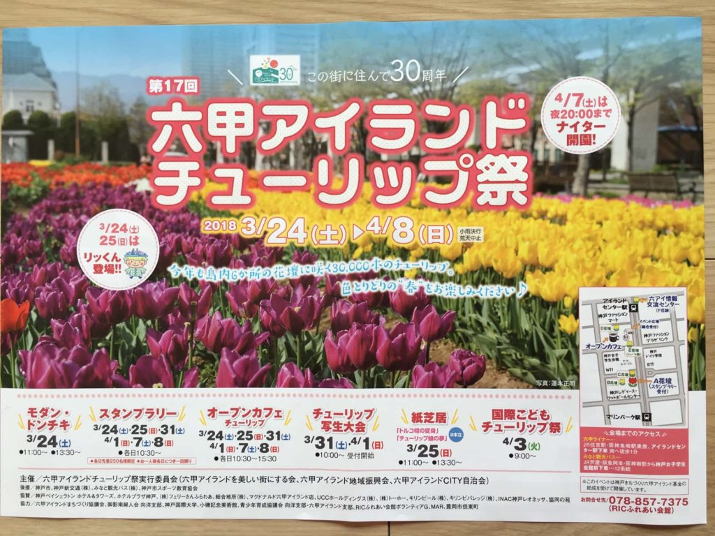 六甲アイランド チューリップ祭 チューリップ祭り 2018 第17回 イベント 春