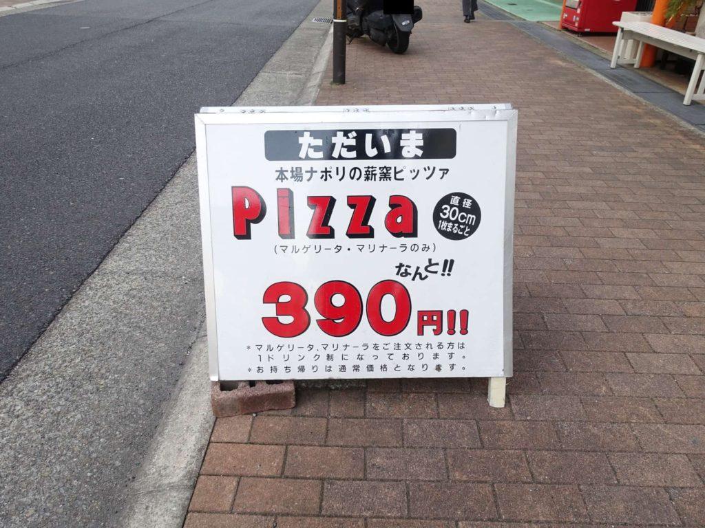ピッツェリア ファミリア 神戸 ランチ メニュー 元町 花隈 ピザ 390円 マルゲリータ