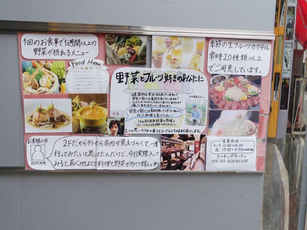 神戸野菜とフルーツ キッチン デ キッチン 三宮 福木箱 ランチ 行き方 アクセス