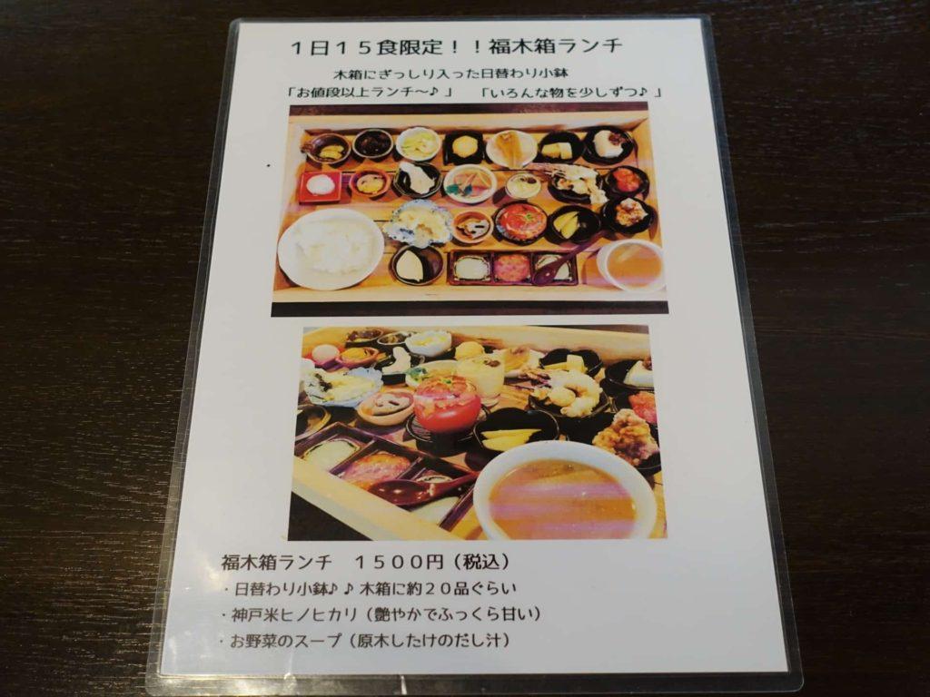 神戸野菜とフルーツ キッチン デ キッチン 三宮 福木箱 ランチ 値段 予約