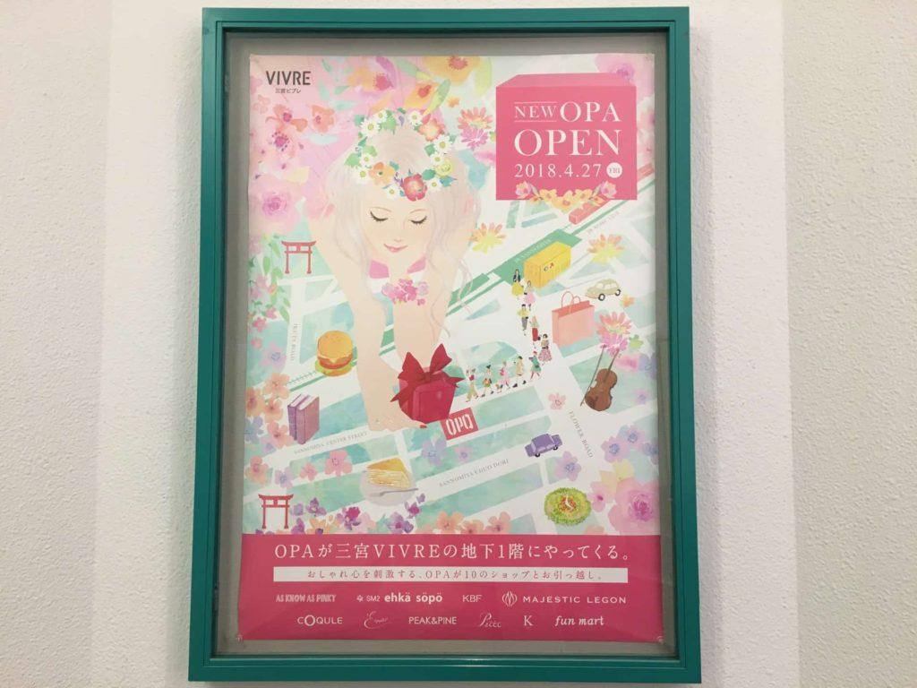 三宮 vivre ビブレ 地下1階 リニューアル オープン OPA オーパ 店舗 一覧