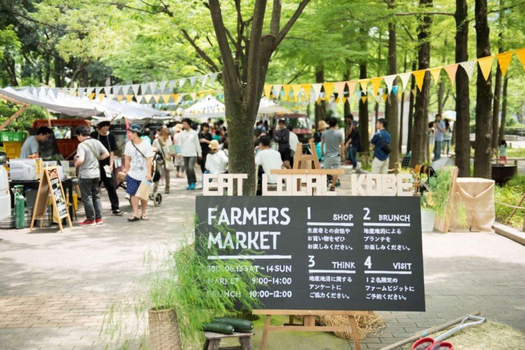 ファーマーズマーケット 神戸 2019 6月 7月 8月 9月 開催日 EAT LOCAL KOBE FARMERS MARKET 開催場所 東遊園地