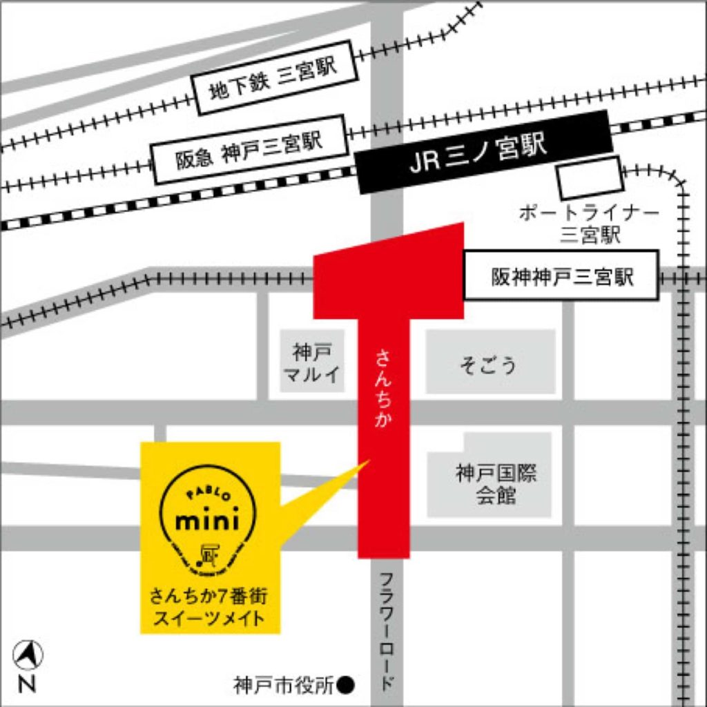 パブロ ミニ 神戸 三宮 さんちか オープン チーズタルト 場所 アクセス 行き方