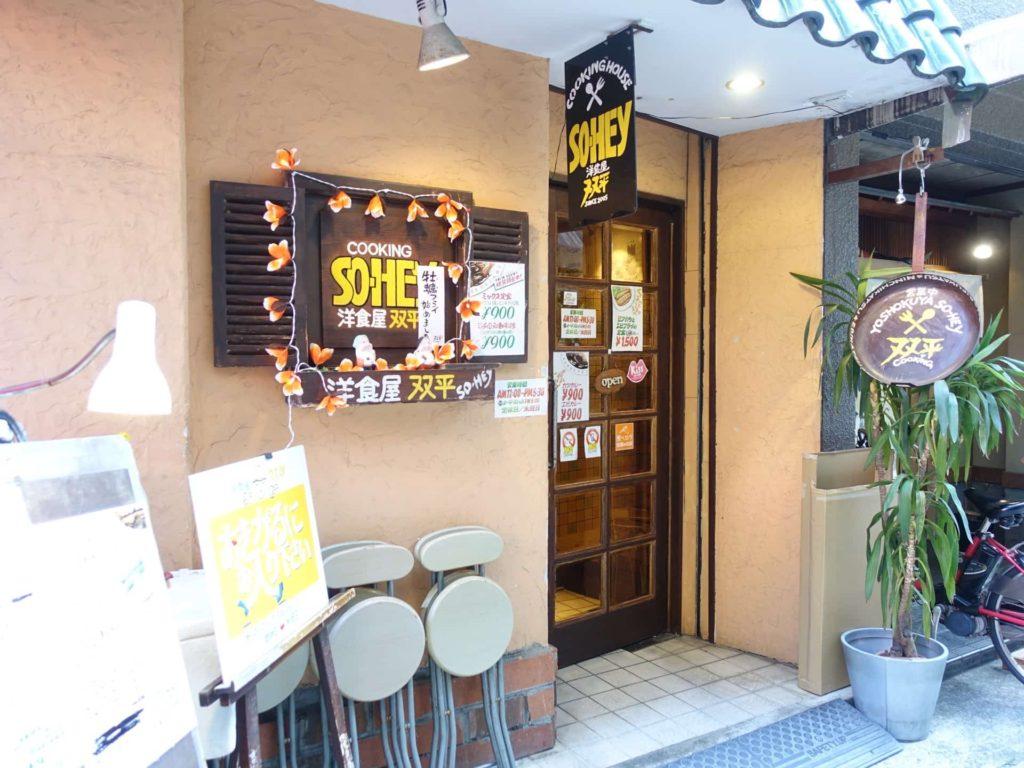 洋食屋 双平 そうへい SO-HEY 神戸 三宮 元町 洋食 行き方 アクセス