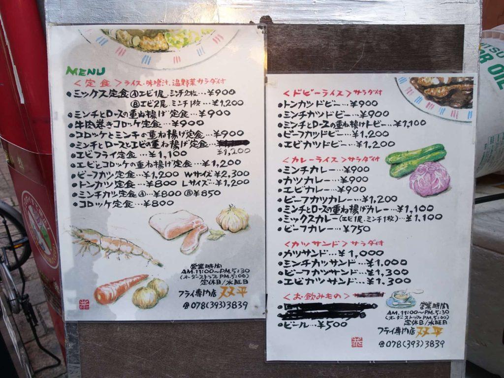 洋食屋 双平 そうへい SO-HEY 神戸 三宮 元町 洋食 ランチ エビフライ メニュー ドビーライス 値段