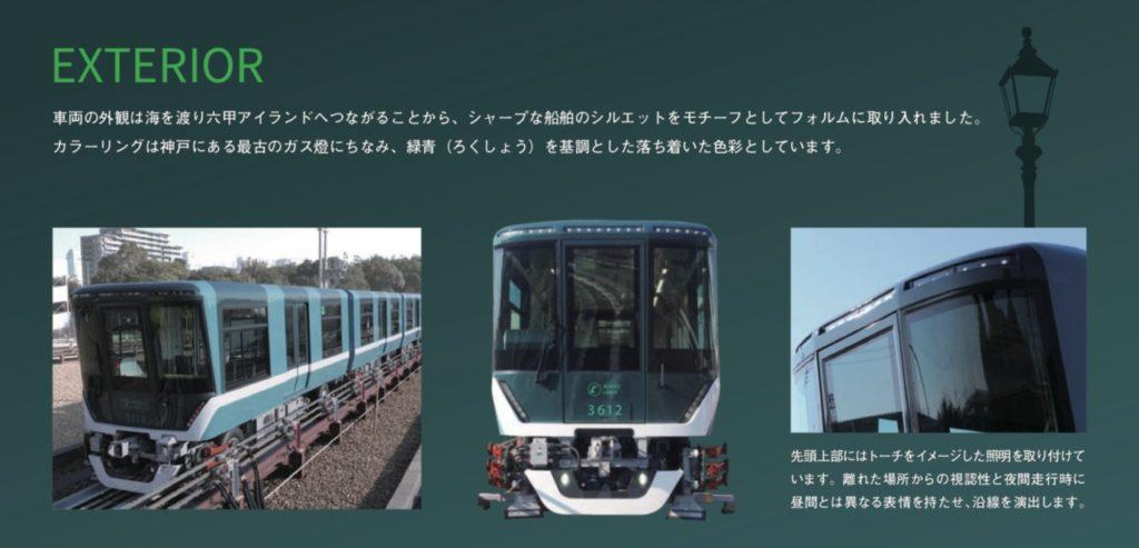 六甲ライナー 新型 新車 新型車両 3000系 デザイン