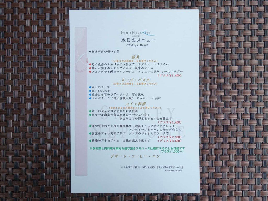 スマイリーネプチューン ホテルプラザ神戸 ランチ 六甲アイランド メニュー 値段