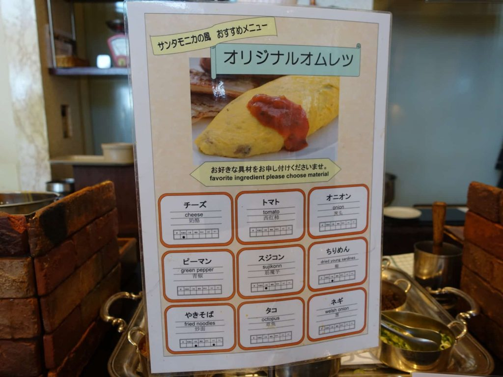 神戸メリケンパークオリエンタルホテル サンタモニカの風 朝食 バイキング ビュッフェ 食べ放題 オムレツ
