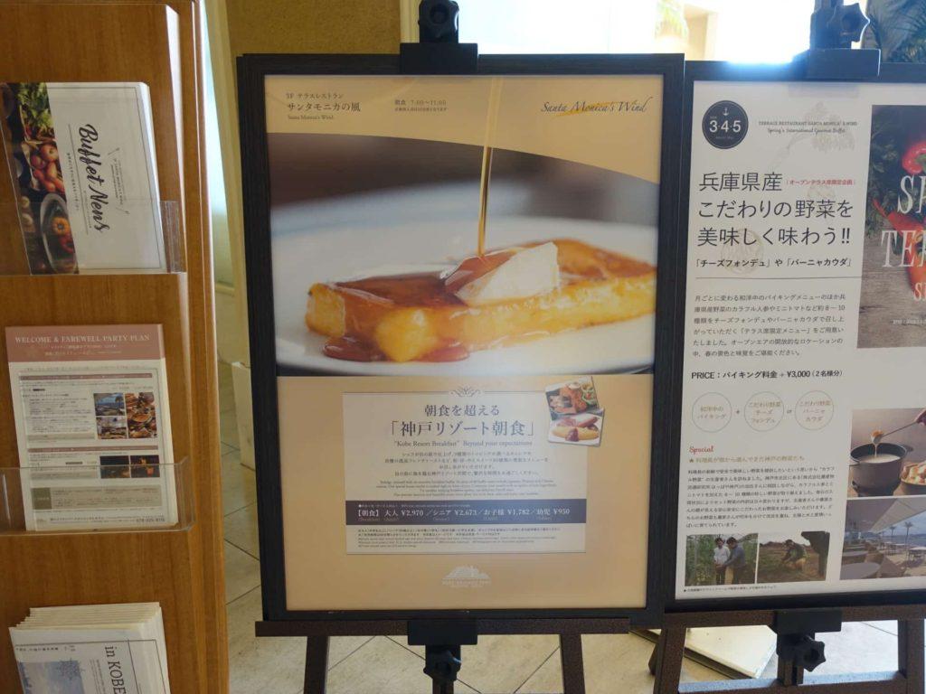 神戸メリケンパークオリエンタルホテル サンタモニカの風 朝食 バイキング ビュッフェ 食べ放題 料金 値段 時間 追加