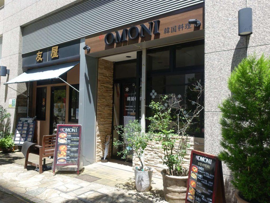 韓国料理 神戸 三宮 元町 omoni オモニ トアロード 行き方 アクセス 場所