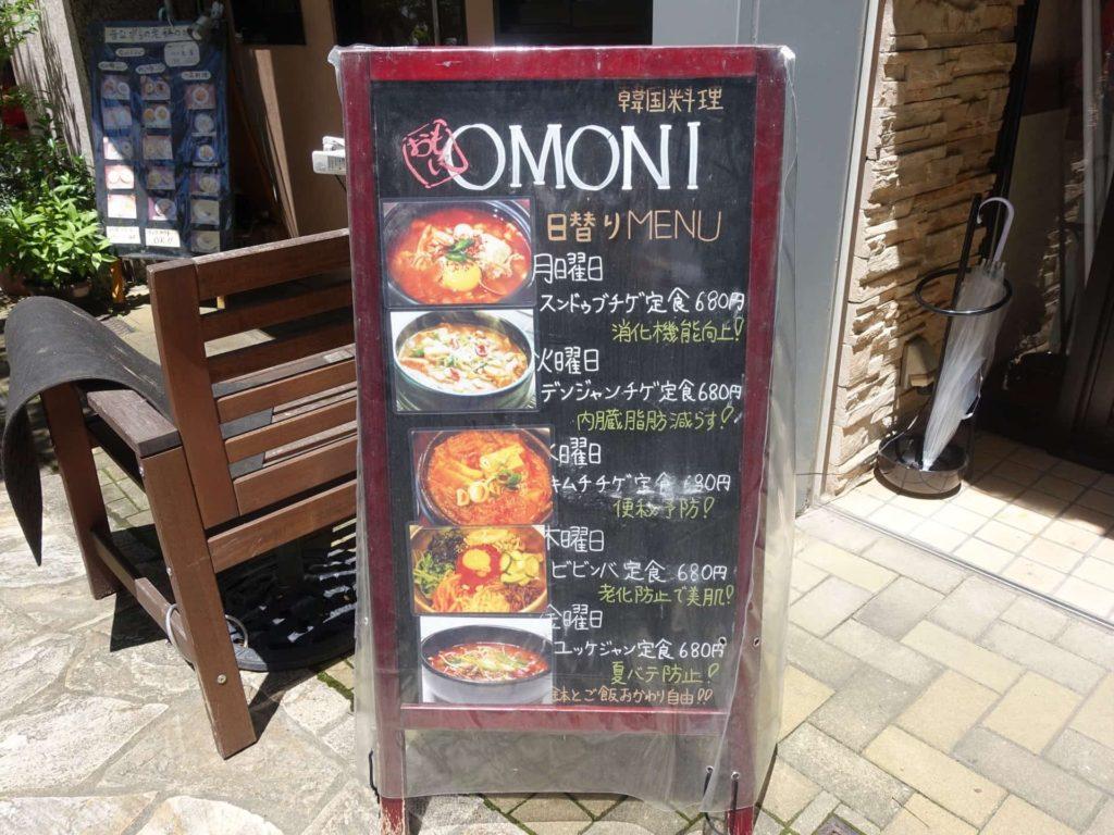 韓国料理 神戸 三宮 元町 omoni オモニ トアロード ランチ 日替わり 値段 メニュー