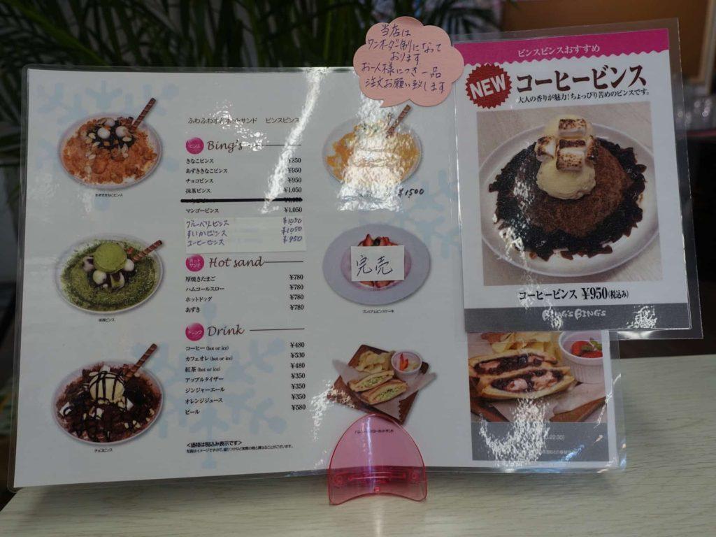 神戸 韓国 かき氷 ビンスビンス ピンス 三宮 元町 トアロード ふわふわ 値段 メニュー ホットサンド