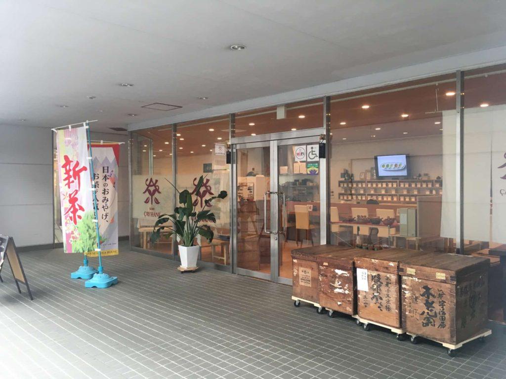 神戸ファッションマート ランチ チャイハーネ