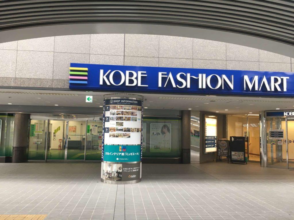 神戸ファッションマート 電車 アクセス 行き方
