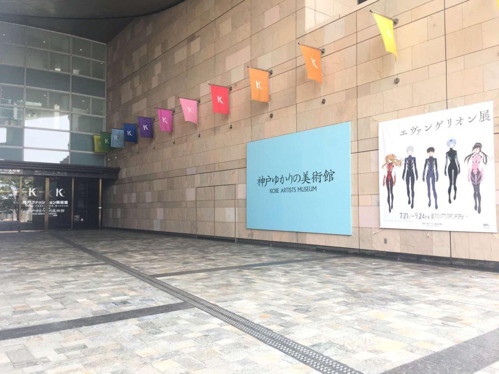 神戸ゆかりの美術館 エヴァンゲリオン展 六甲アイランド 期間 値段 料金 休館日