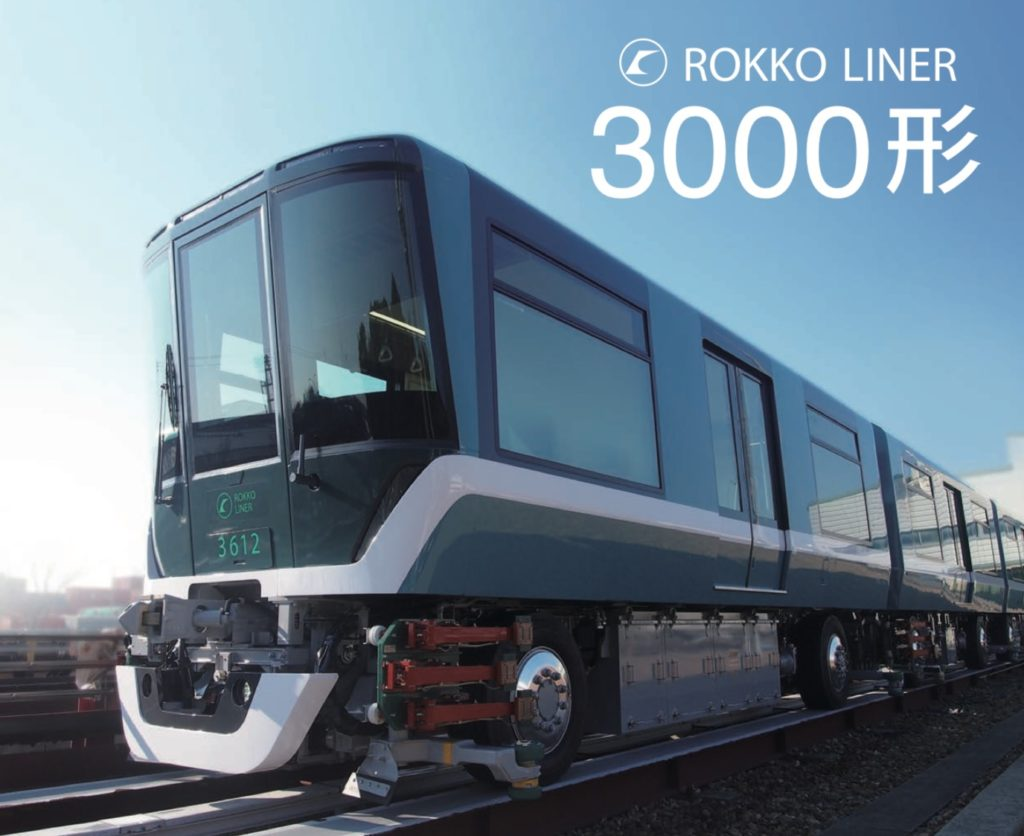 六甲ライナー 新型 新車 新型車両 3000系 試乗会 2018 8月 夏 いつ