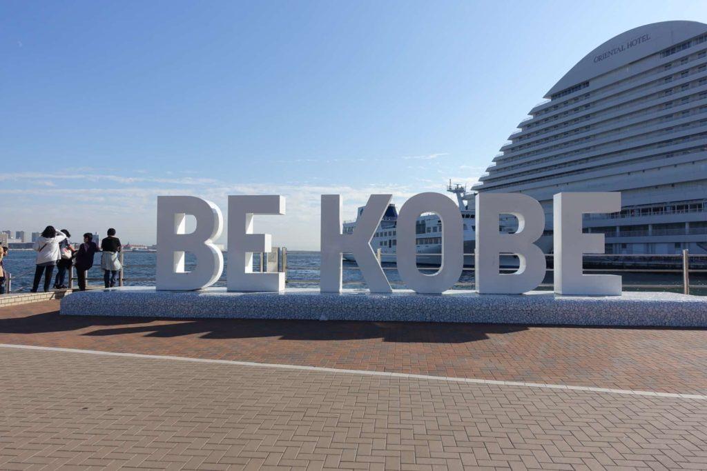 神戸 メリケンパーク BE KOBE モニュメント オブジェ 登る