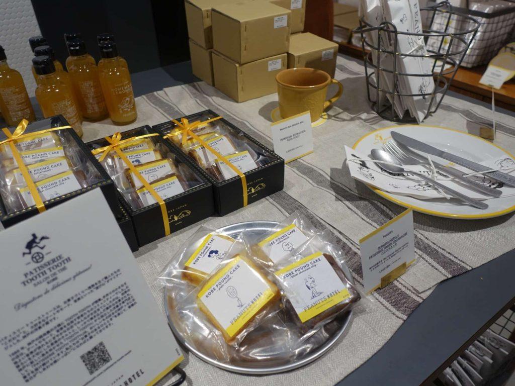 神戸 ピーナッツホテル グッズ 一覧 値段 限定 オリジナル パウンドケーキ