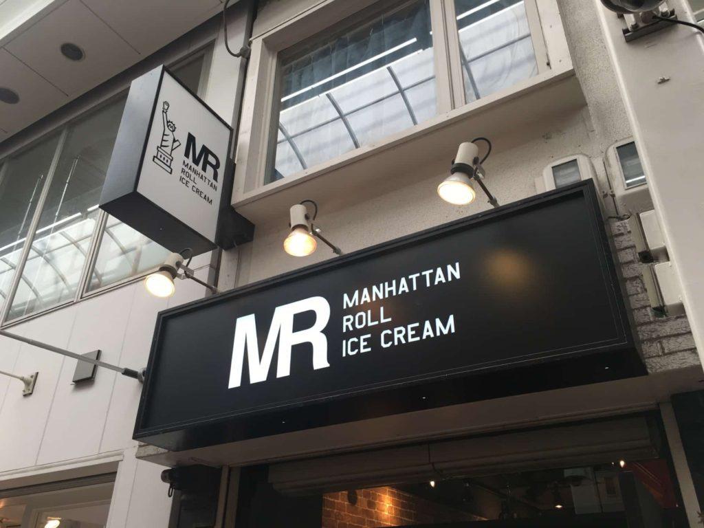 マンハッタンロールアイスクリーム マンハッタンロールアイス 神戸 三宮 マンハッタンロールアイスクリーム神戸三宮店 オープン 2018 9月 29日 店舗 場所 アクセス 行き方