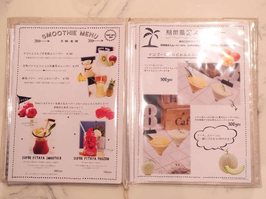Hachi Cafe −KOBE− ハチカフェ 神戸 三宮 メニュー 値段