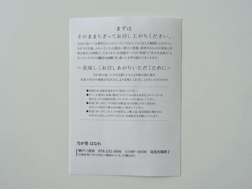 乃が美 食パン 食べ方 おすすめ 神戸 三宮 はなれ 神戸三宮店
