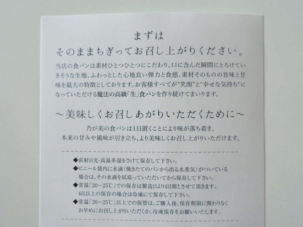 乃が美 食パン 賞味期限 日持ち 消費期限 神戸 三宮 はなれ 神戸三宮店
