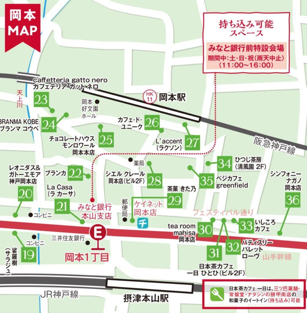 ひがしなだスイーツめぐり 2018年 東灘区 御影 岡本 神戸 スイーツバス 参加 店舗 一覧