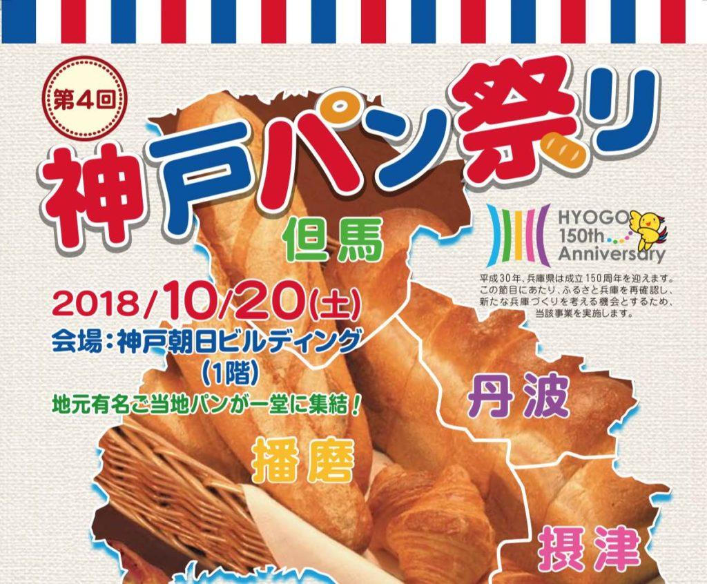 2018 パン イベント 神戸 第4回 パン祭り フェスタ 三宮 元町 10月 20日