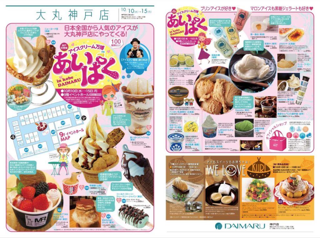 あいぱく 2018 神戸 大丸神戸 イベント 催事 いつ 10月 期間 アイスクリーム万博 出店
