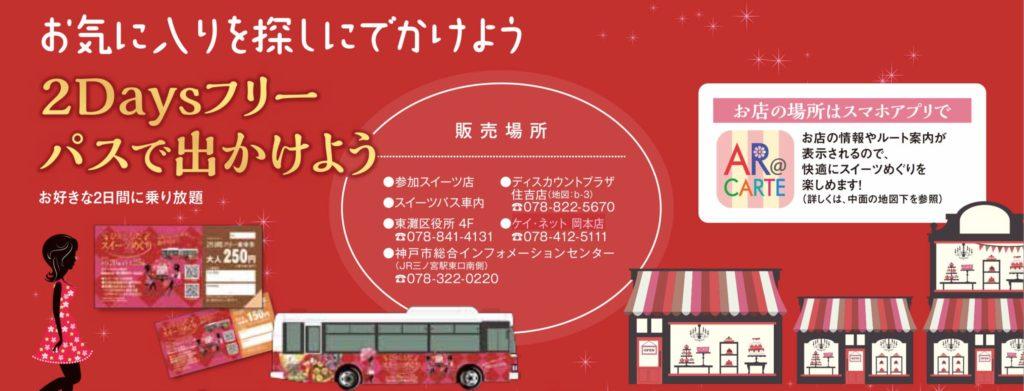 ひがしなだスイーツめぐり 2018年 東灘区 御影 岡本 神戸 スイーツバス