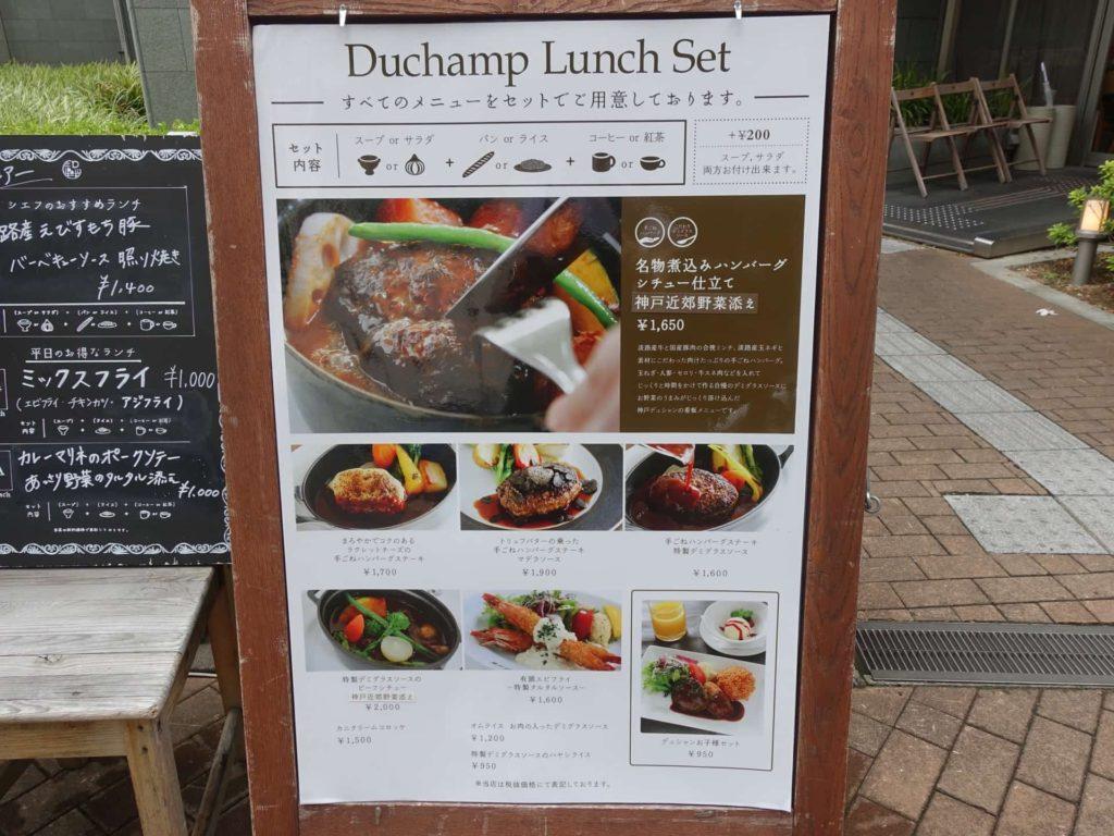 神戸デュシャン ランチ メニュー 値段 定食