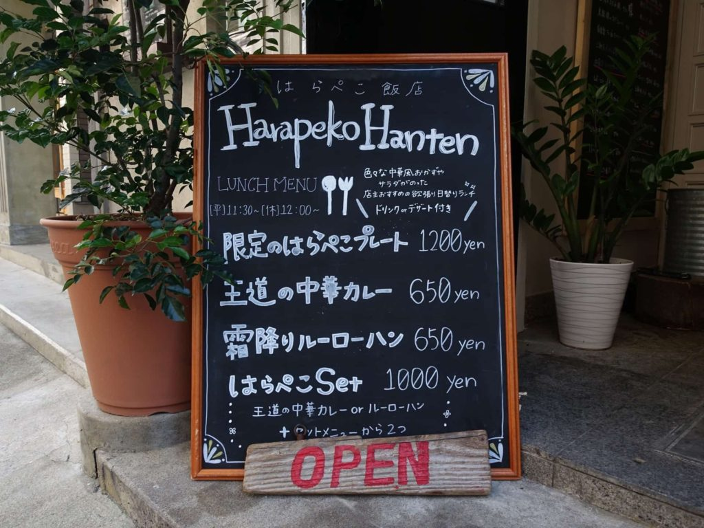 はらぺこ飯店 神戸 三宮 元町 トアウエスト ランチ はらぺこプレート メニュー 値段 中華 限定