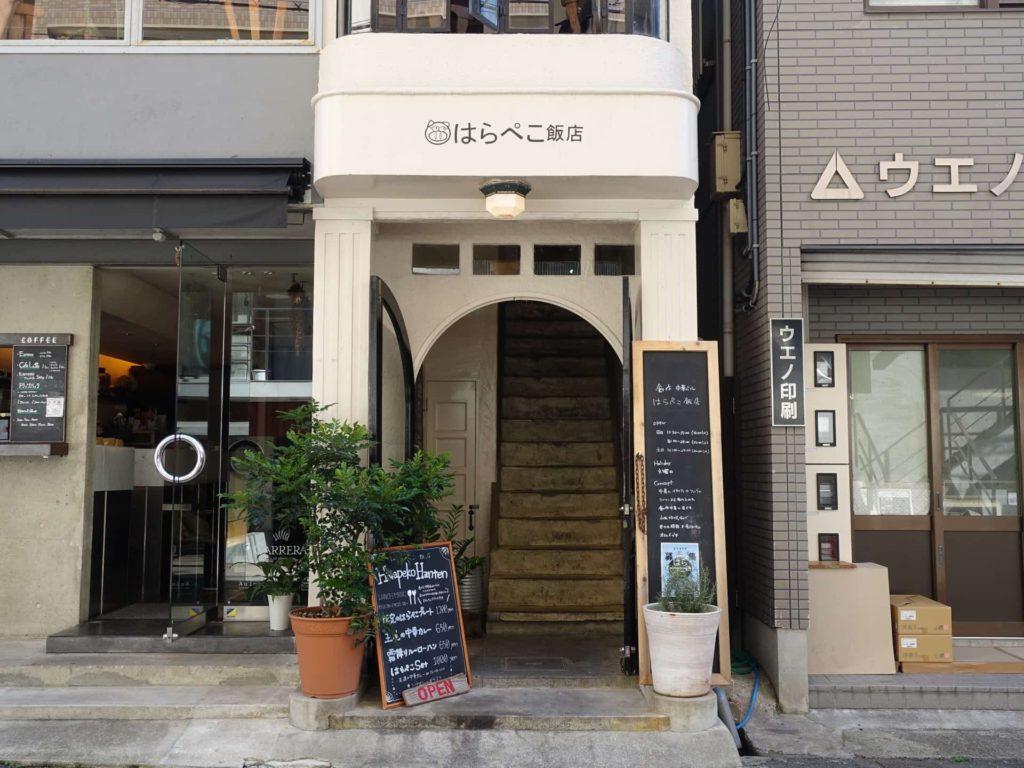 はらぺこ飯店 神戸 三宮 元町 トアウエスト ランチ はらぺこプレート 場所 アクセス 行き方 中華 限定