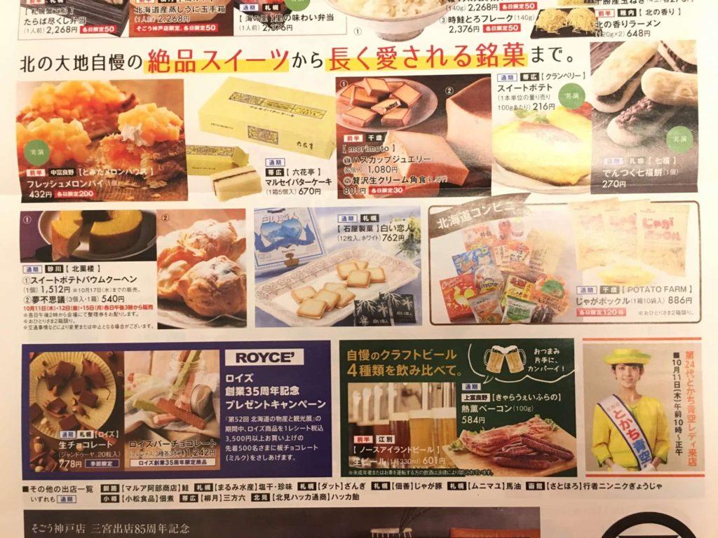そごう 神戸 そごう神戸 北海道物産展 北海道フェア 2018 開催 いつ 10月 期間 北海道の物産と観光展