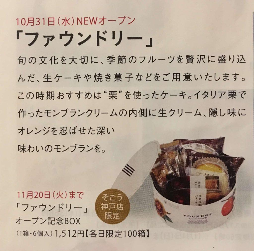 そごう神戸店 そごう 神戸 洋菓子 地下 スイーツ ケーキ リニューアル 2018 10月 31日 ファウンドリー 限定