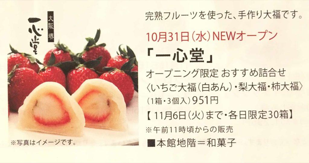 そごう神戸店 そごう 神戸 洋菓子 地下 スイーツ ケーキ リニューアル 2018 10月 31日 一心堂 限定