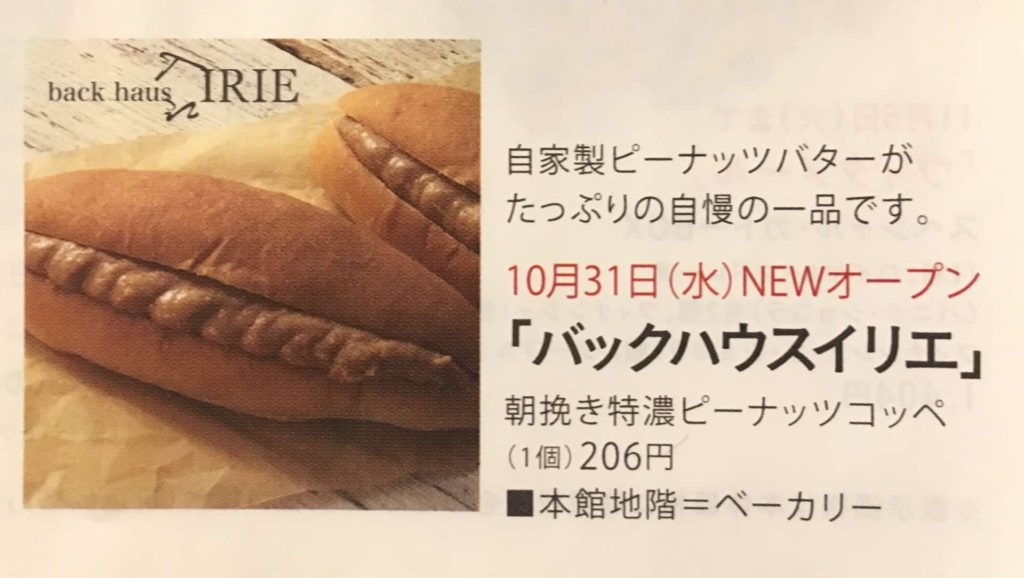 そごう神戸店 そごう 神戸 洋菓子 地下 スイーツ ケーキ リニューアル 2018 10月 31日 バックハウス イリエ