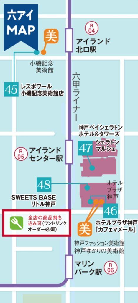 ひがしなだスイーツめぐり 2018年 東灘区 六甲アイランド 六アイ 神戸 スイーツバス 参加 店舗 一覧