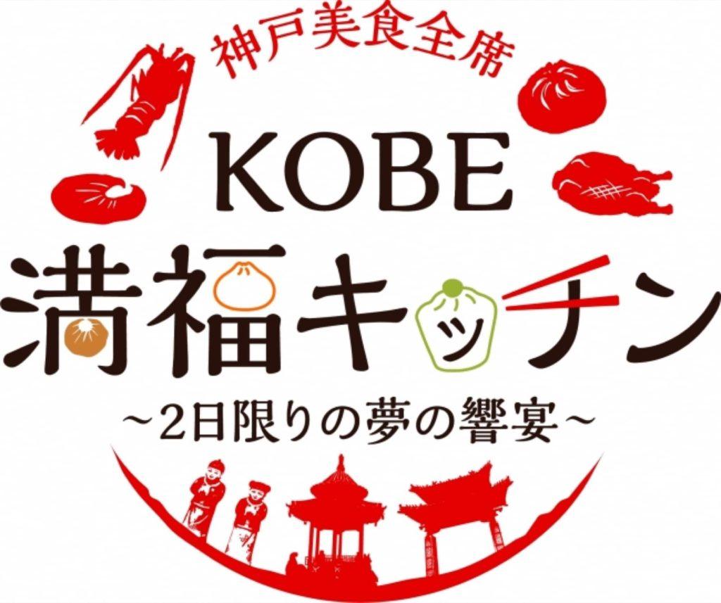 神戸 イベント 2018 南京町 神戸美食全席  KOBE満福キッチン 旧居留地 三宮 元町 10月 13日 14日
