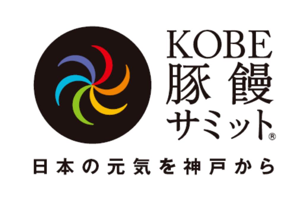KOBE豚饅サミット 2018 豚まん イベント 南京町 11月 11日 神戸 元町 中華街 豚まんの日 前夜祭