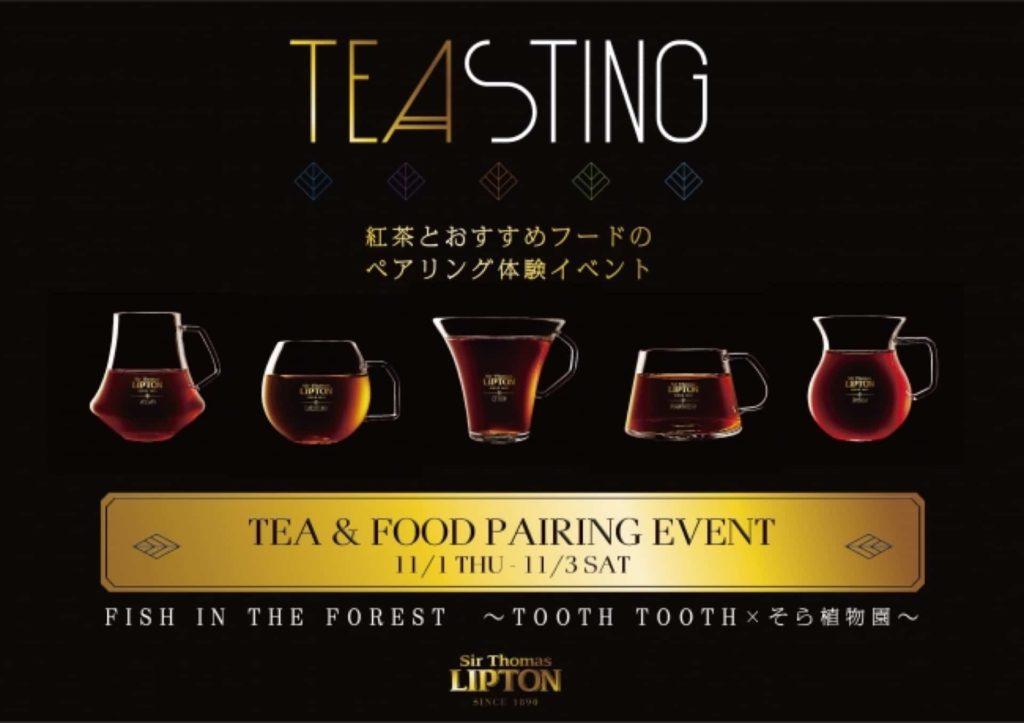 紅茶の日 イベント 2018 関西 神戸 11月 1日 TEASTING サー・トーマス・リプトン 開催期間 時間 場所 会場