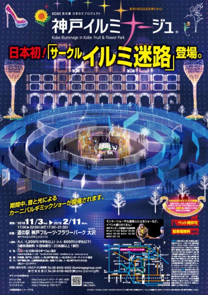 神戸イルミナージュ 2018 開催期間 場所 時間