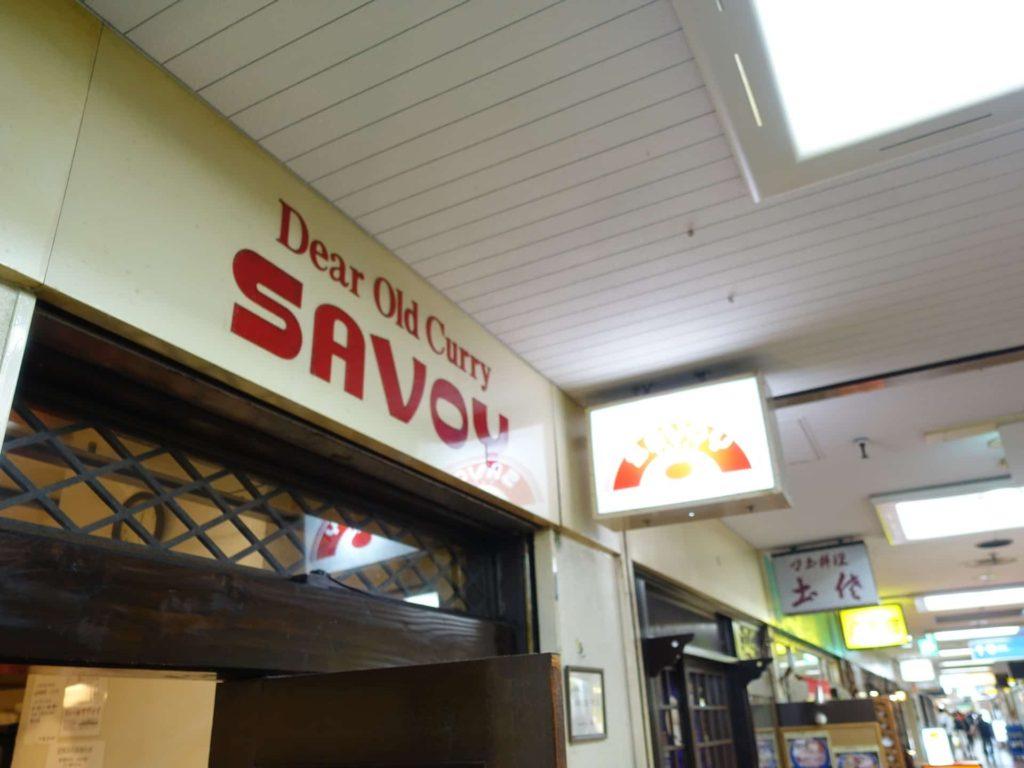 サヴォイ カレー 三宮 さんちか センタープラザ 地下 神戸 メニュー 値段