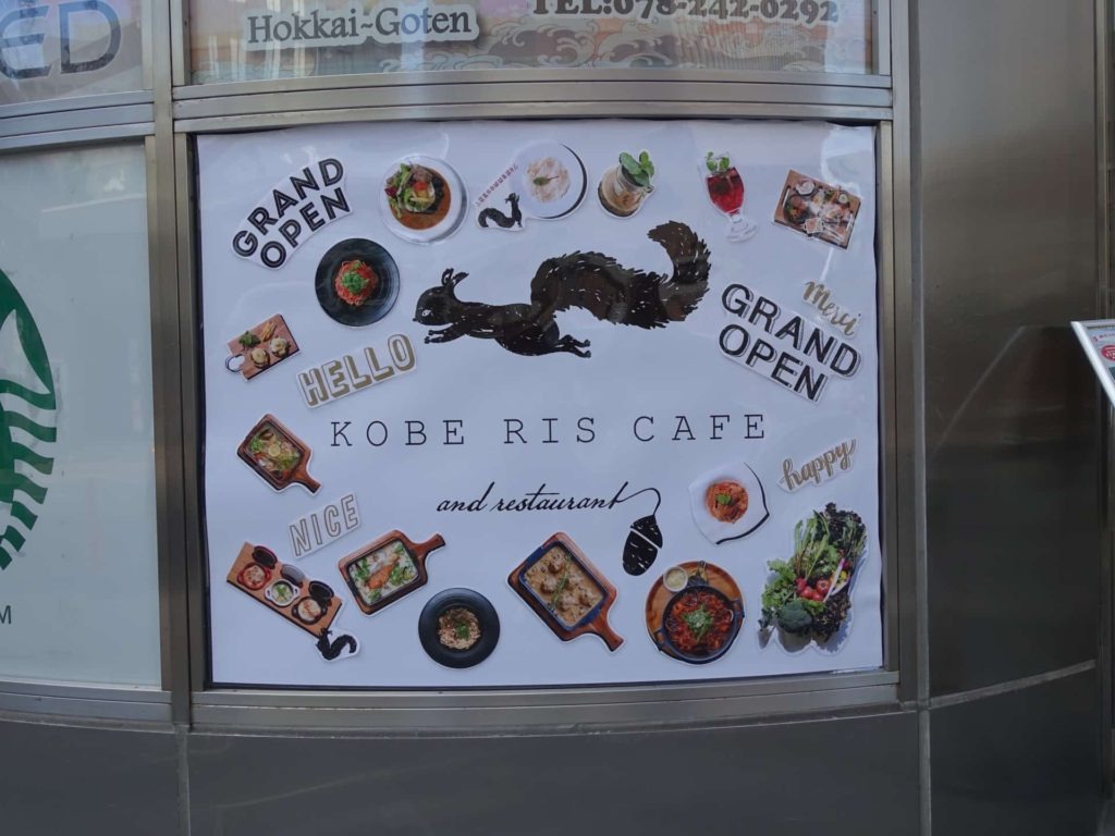 神戸 リスカフェ KOBE RIS CAFE 場所 行き方 アクセス