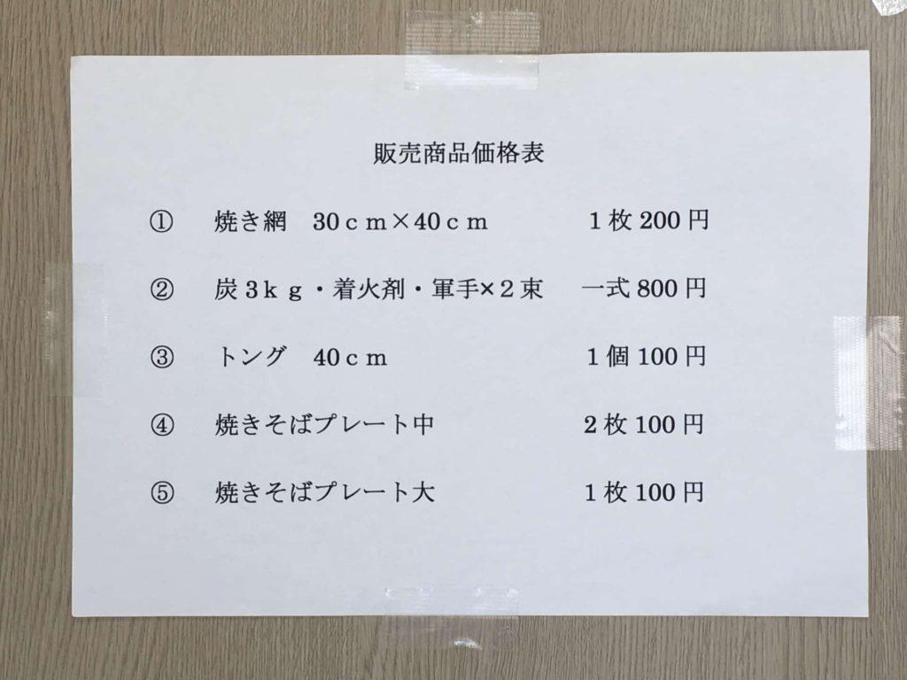 六甲アイランド バーベキュー場 RICバーベキュー広場 バーベキュー広場 神戸市 スポット マリンパーク 公園 施設 口コミ ブログ 販売されているもの 買えるもの
