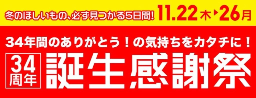 ユニクロ 感謝祭 2018 神戸 開催期間 いつ 11月 店舗